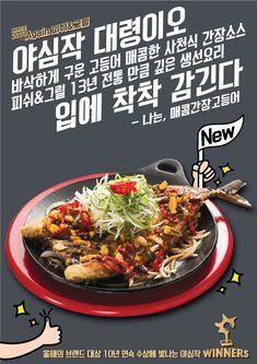 Food Poster Design, Menu Design, Food Design, Korean Dishes, Korean Food, Chinese Restaurant, Menu Restaurant, Japanese Menu, Menu Layout