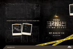 JTBC CRIME SCENE logo and poster design Typography Poster, Typography Design, Lettering, Line Design, Web Design, Graphic Design, Motion Design, Creative Design, Promotion