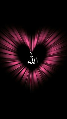 Tulisan Allah Arab : tulisan, allah, Names, Allah, اسماء, الله, الحسنى, Ideas, Allah,, Names,, Beautiful