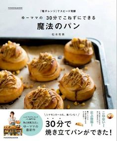 『ゆーママの30分でこねずにできる 魔法のパン』松本 有美 (著)2017年... My Recipes, Bread Recipes, Recipies, Baking Party, Bread And Pastries, Desert Recipes, Sweet Bread, Recipe Collection, Japanese Food