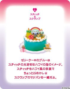 Re-Ment Miniatures - Disney Deco Cake #4