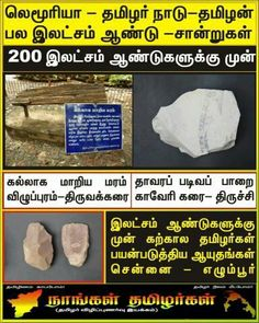 Power of tamil