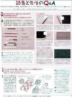 <拼布书>拼布教室NO.73 Notebook, Bullet Journal, Blog, Blogging, The Notebook, Exercise Book, Notebooks