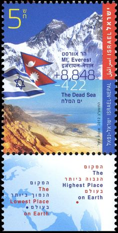 Nepal and Israel released a joint stamp depicting the highest and the lowest places on earth - Mount Everest and the Dead Sea -September 2012