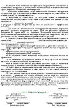 Инструкция по Охране Труда для Юрисконсульта