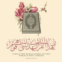 Surely this Quran guides to that which is most upright