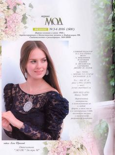 revista de moda №600 2016. Discusión sobre LiveInternet - Servicio de Rusia diarios online