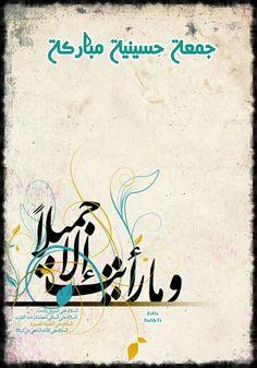 جمعة حسينية مباركة