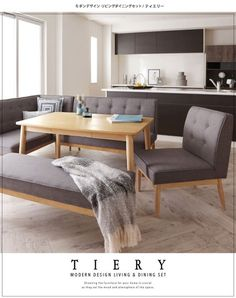 モダンデザインリビングダイニングセット【TIERY】ティエリー 4点ベンチセット Dining Sofa, Lounge Sofa, Dining Table, Small Apartments, Small Spaces, Sofa Design, Interior Design, My Room, Decoration