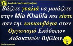 Funny Quotes, Funny Memes, Jokes, Asdf, Greek, Lol, Humor, Funny Phrases, Husky Jokes