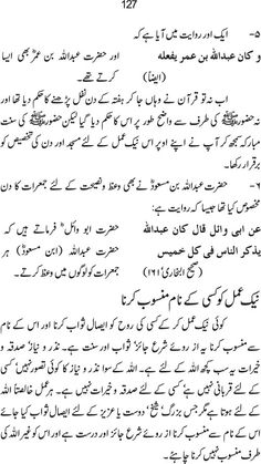 Complete Book: Esal-e-Swab ki Sharaee Hasiat ---  Written By: Shaykh-ul-Islam Dr. Muhammad Tahir-ul-Qadri --- Page # 127