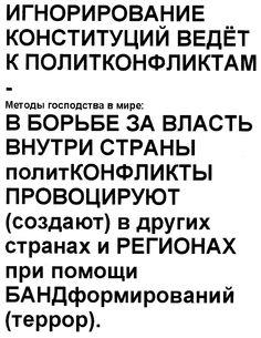 "Мини-эскиз""игнорирование конституции"""