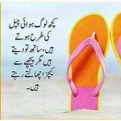 Funny Quotes In Urdu, Ali Quotes, Text Quotes, Poetry Quotes, Wisdom Quotes, Qoutes, Islamic Quotes Wallpaper, Islamic Love Quotes, Islamic Inspirational Quotes