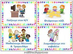 Αποτέλεσμα εικόνας για εικονεσ για μεσημερι νηπια Class Rules, School Bulletin Boards, Kindergarten, Classroom, Children, Blog, Blessings, September, Life