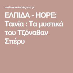 ΕΛΠΙΔΑ - HOPE: Ταινία : Τα μυστικά του Τζόναθαν Σπέρυ