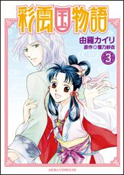 Saiunkoku Monogatari, Shoujo, Manga, Comics, Anime, Manga Anime, Manga Comics, Cartoon Movies, Cartoons