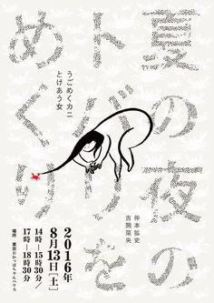 Summer Night - Hata Yurie, Nao Yoshigai