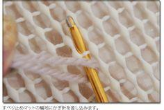 100均の滑り止めマットと毛糸で作る暖かマットをDIY♡ - Locari(ロカリ)