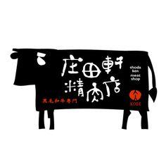精肉 デザイン - Google 検索