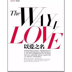 The Way I Love Modern Lady Magazine by KK Fong ❤ liked on Polyvore featuring text, phrase, quotes and saying