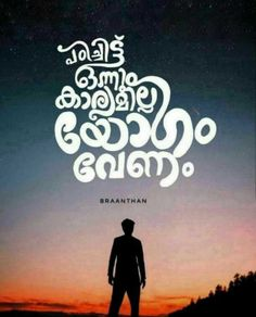 Status Quotes, Me Quotes, Qoutes, Funny Troll, Well Said Quotes, Good Night Messages, Malayalam Quotes, Typography Quotes, Life Is Beautiful