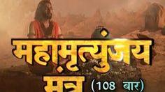 Mahamrityunjay Mantra 108 times By Shankar Sahney - YouTube