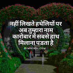 Love Shayari In Hindi For Girlfriend & Boyfriend With HD images Love Quotes In Hindi, Cute Love Quotes, All Quotes, Happy Shayari In Hindi, Romantic Shayari, Shayari Photo, Shayari Image, Motivational Shayari, General Knowledge Facts