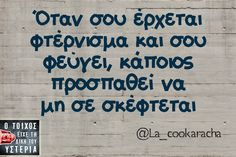 Find images and videos about greek quotes, greek and Greece on We Heart It - the app to get lost in what you love. Favorite Quotes, Best Quotes, Love Quotes, Funny Quotes, Life In Greek, Funny Greek, Funny Statuses, Funny Thoughts, Greek Quotes