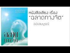 หนังสือเสียง   ฉลาดทางจิต ฉบับสมบูรณ์ เล่มเดียวจบ Ads, Education, Books, Youtube, Libros, Book, Onderwijs, Book Illustrations, Learning