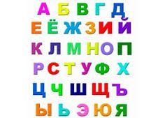 Resultado de imagem para alfabeto ucraniano