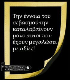 !!! Wisdom Quotes, Life Quotes, Teaching Humor, Greek Quotes, Word Out, English Quotes, I Love Books, Stevia, Funny Posts