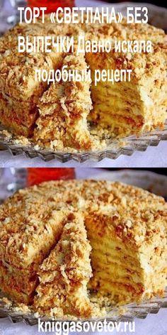 Cookie Recipes, Dessert Recipes, Desserts, Russian Recipes, No Bake Cake, Food Photo, Sweet 16, Cupcake Cakes, Bakery