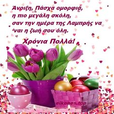 Happy Birthday Wishes Quotes, Greek Quotes, Meaningful Quotes, Easter, Emoji, Saints, Happy Birthday Captions, Deep Quotes, Easter Activities