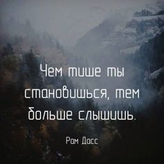 Ideas Quotes Bible Life Thoughts For 2019 Smile Quotes, New Quotes, Happy Quotes, Quotes To Live By, Positive Quotes, Funny Quotes, Inspirational Quotes, Russian Quotes, Motivational Phrases