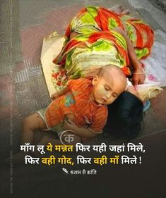 Poetry Hindi, Hindi Words, Hindi Quotes, Love You Mom, Mom And Dad, Good Motivation, Krishna Quotes, Unbelievable Facts, Dream Quotes