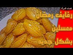 رغايف رمضان معسلين بشكل جديد ورائع  قريوش معسل أتحداك إن لم يعجبك   شهيو...