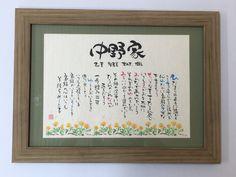 お名前ポエム〜家族の詩〜たんぽぽ