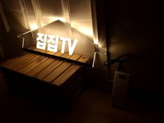 USB 전원으로 이동 및 거치가 가능한 방송용 아크릴 LED 사인 입니다. 로고인 집의 모양으로 아크릴판을 커팅하여 제작하였습니다. Neon Signs, Lighting, Home Decor, Decoration Home, Room Decor, Lights, Home Interior Design, Lightning, Home Decoration