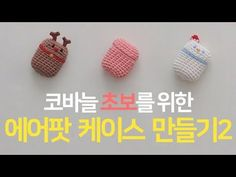 Crochet AirPods Case for beginners 🎉|somemorecrochet Crochet Case, Crochet Phone Cases, Crochet 101, Crochet Bear, Crochet Videos, Crochet For Beginners, Crochet Gifts, Learn To Crochet, Cute Crochet