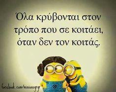 Μινιονς !! Love Quotes, Funny Quotes, Love Thoughts, Greek Quotes, Life Lessons, Minions, Wise Words, Greece, Disney Characters