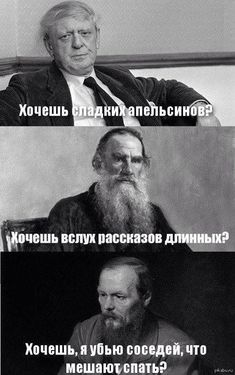 Russian Literature, Classic Literature, Classic Books, Dad Jokes, Funny Jokes, Tragic Comedy, Russian Jokes, Hello Memes, Old Movie Posters