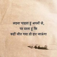 Quotes Discover Read Motivational Life Quotes to Improve Your Life Viral Gossip Hindi Quotes Images Life Quotes Pictures Shyari Quotes Inspirational Quotes In Hindi Meaningful Quotes Wisdom Quotes Words Quotes Inspiring Quotes Hindi Qoutes Shyari Quotes, Motivational Picture Quotes, Hindi Quotes Images, Deep Quotes, Wisdom Quotes, True Quotes, Words Quotes, Inspiring Quotes, Hindi Qoutes