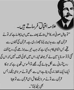 Iqbal about the Quran Iqbal Poetry In Urdu, Urdu Poetry Ghalib, Poetry Quotes In Urdu, Sufi Quotes, Sufi Poetry, Best Urdu Poetry Images, Urdu Poetry Romantic, Love Poetry Urdu, Quran Quotes