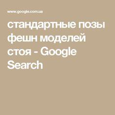 стандартные позы фешн моделей стоя - Google Search