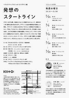 blog asatte 明後日デザイン制作所