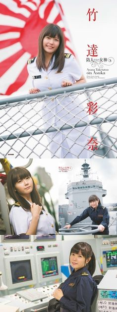 Voice Actress Ayana Taketatsu on The Cover of Japan Self-Defense Force's Official Magazine