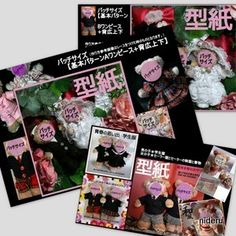 Cute Japanese Outfit Patterns for Teddy Bear Diy Teddy Bear, Cute Japanese, Japanese Outfits, Clothing Patterns, Badge, Clothes Patterns, Japan Fashion, Badges