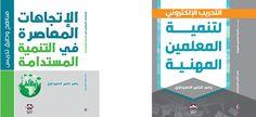 صدور كتابين عن التنمية المستدامة والتنمية المهنية للمعلمين لعام 2017