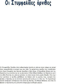 """Οι 12 άθλοι του Ηρακλή Δεδομένης της προγραμματισμένης επίσκεψης του νηπιαγωγείου μας στη θεατρική παράσταση """"Οι άθλοι του Ηρακλή"""" στο... History, Math, Crafts, Historia, Manualidades, Math Resources, Handmade Crafts, Craft, Arts And Crafts"""