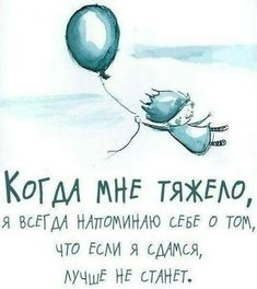 Our goal is to keep old friends, ex-classmates, neighbors and colleagues in touch. The Words, Some Quotes, Words Quotes, Clever Quotes, Funny Quotes, Motivational Phrases, Inspirational Quotes, Russian Quotes, Verse